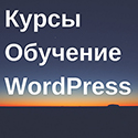 Курсы и обучение по WordPress