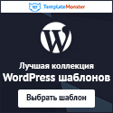 WordPress шаблоны TemplateMonster