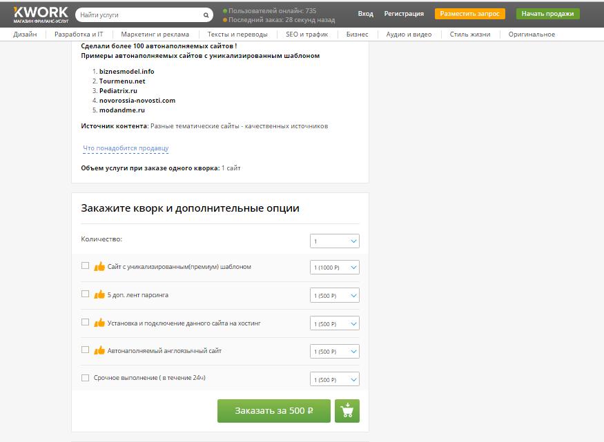 Услуга сделать сайт добавление сайта поисковый создать топик