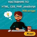 Наставник по HTML, CSS, PHP, JavaScript
