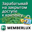 Memberlux