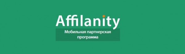 affilanity