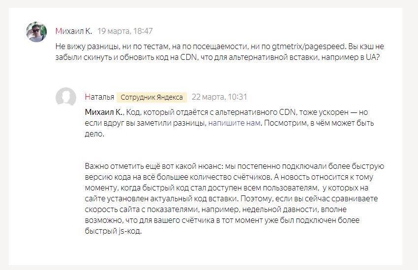 комментарий в блоге яндекса
