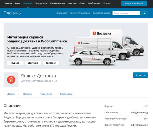 Интеграция Яндекс.Доставки и WooCommerce